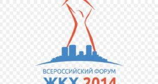всероссийский форум ЖКХ