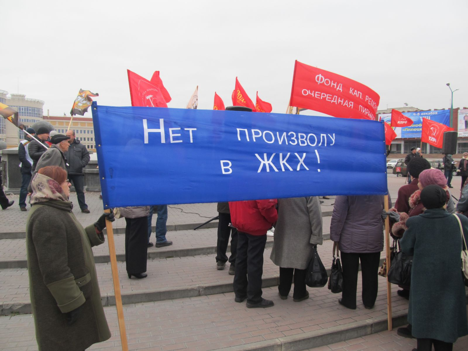 Повышение тарифов ЖКХ Москва